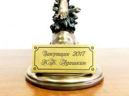 Подарочные таблички в Москве   q-graver.ru