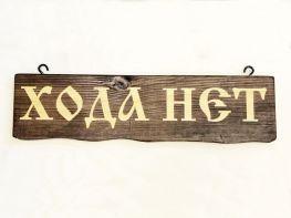 Таблички из дерева в Москве | q-graver.ru