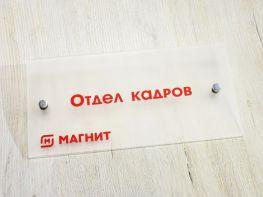 Таблички из оргстекла в Москве | q-graver.ru