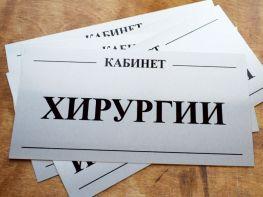 Офисная табличка из нержавейки в Москве | q-graver.ru