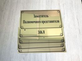 Офисная табличка из пластика в Москве | q-graver.ru
