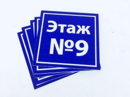 Офисная табличка из ПВХ в Москве | q-graver.ru