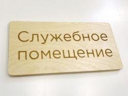 Офисная табличка из дерево в Москве | q-graver.ru