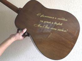 Гравировка на гитаре в Москве | q-graver.ru