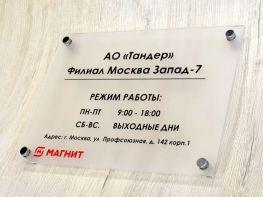 Табличка на дверь из оргстекла в Москве | q-graver.ru