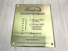 Фасадные таблички из латуни в Москве | q-graver.ru