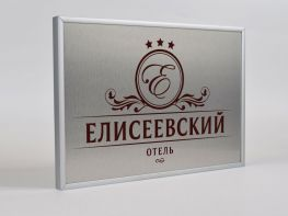 Фасадные таблички из нержавейки в Москве | q-graver.ru