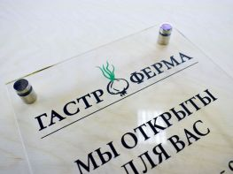 Фасадные таблички из оргстекла в Москве | q-graver.ru