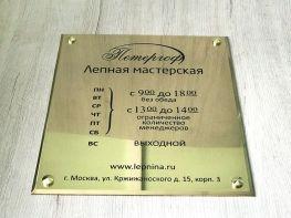 Латунные таблички в Москве | q-graver.ru