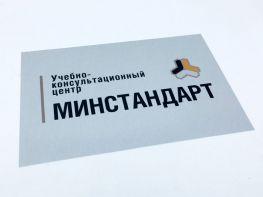 Табличка из алюминия в Москве | q-graver.ru