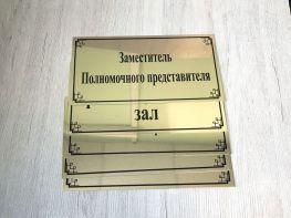 Офисные таблички в Москве | q-graver.ru