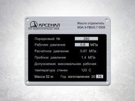 Шильды в Москве   q-graver.ru