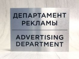 Табличка из нержавейки в Москве | q-graver.ru